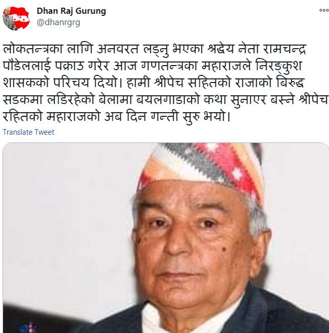 dhanraj.png