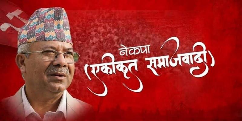 राजेन्द्रप्रसाद पाण्डे बने एकीकृत समाजवादीको संसदीय दलको नेता