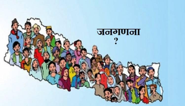 कात्तिक २५ देखि मंसिर ९ सम्म राष्ट्रिय जनगणना हुने