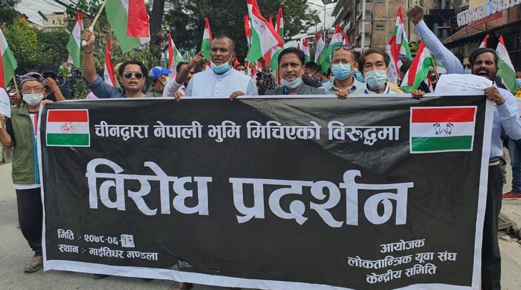 चिनियाँ हस्तक्षेपविरुद्ध दिनदिनै काठमाडौंमा प्रदर्शन, आज पनि व्यापक संख्यामा माइतीघरमा उत्रिए युवा